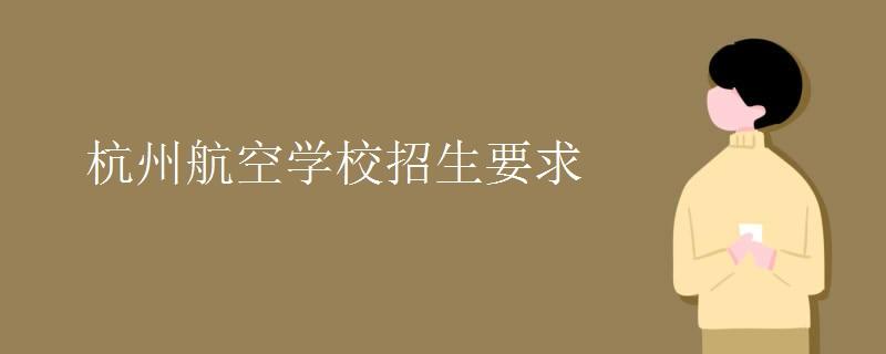 杭州航空学校招生要求