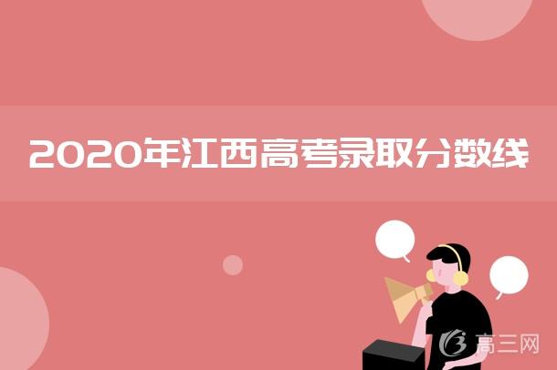 2020年江西高考专科批第二次征集志愿投档分数线(理工)
