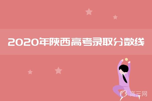2020陕西高考专科批投档分数线公布
