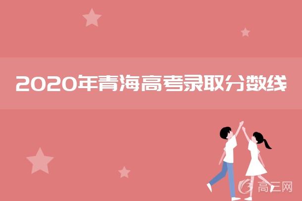 2020青海高考专科批征集志愿投档分数线