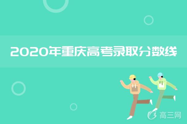 2020年重庆高考专科批录取分数线