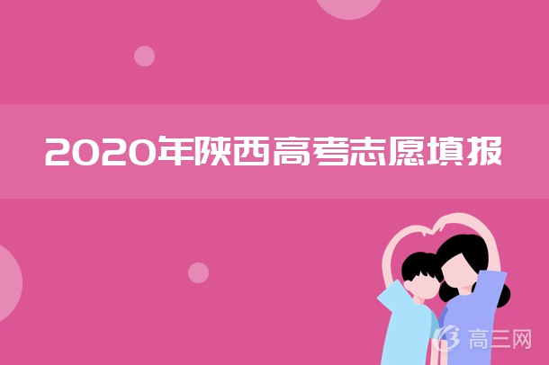 2020年陕西高考专科批征集志愿招生计划(理工)
