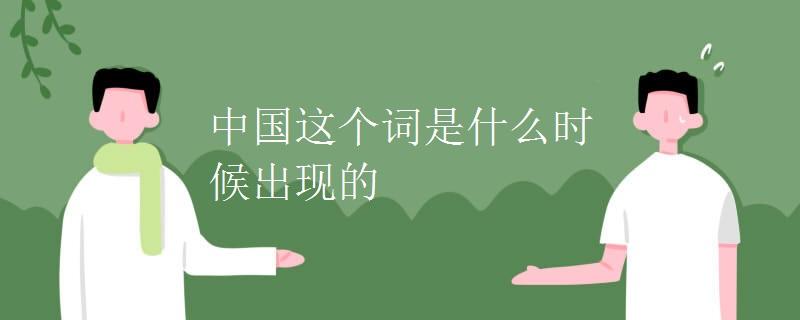 中国这个词是什么时候出现的