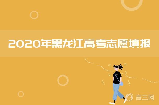 2020年黑龙江高考艺术类专科批B段征集志愿填报时间