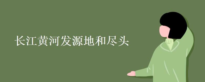 长江黄河发源地和尽头