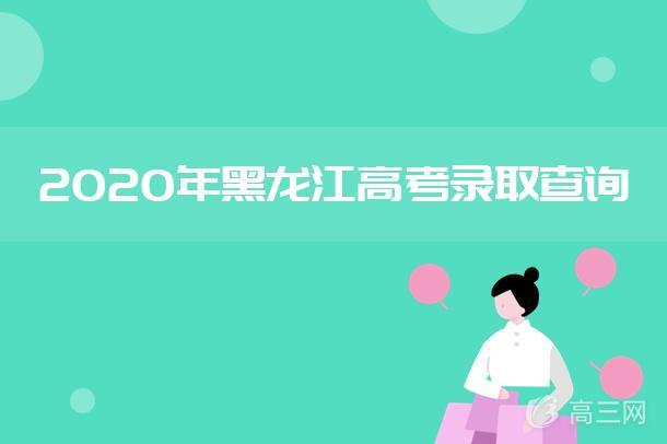 2020黑龙江高考高职专科批录取结束院校名单