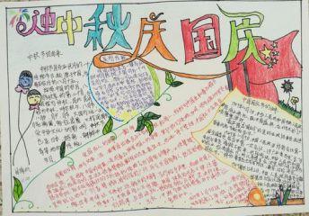 中秋节国庆节混合手抄报