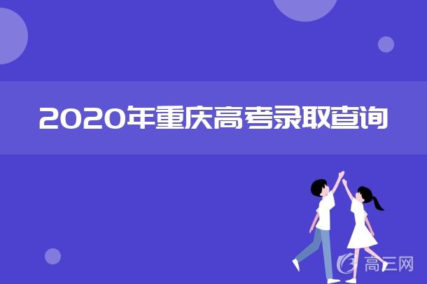 2020年重庆高考录取人数公布
