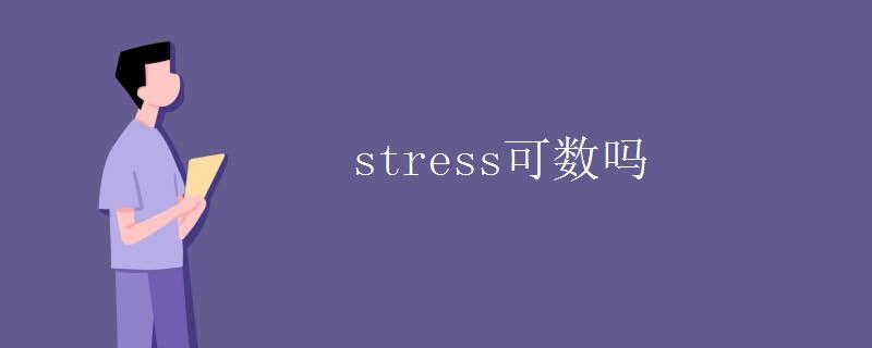 stress可数吗