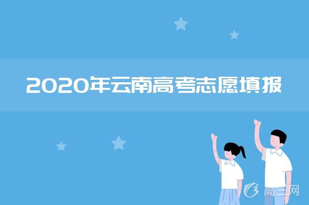 2020年云南高考专科批征集志愿填报时间