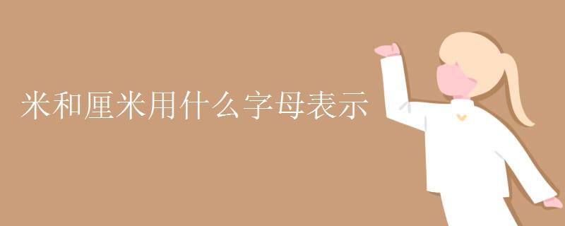 米和厘米用什么字母表示
