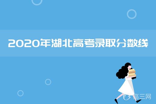 2020年全国双一流大学在湖北省投档分数线公布
