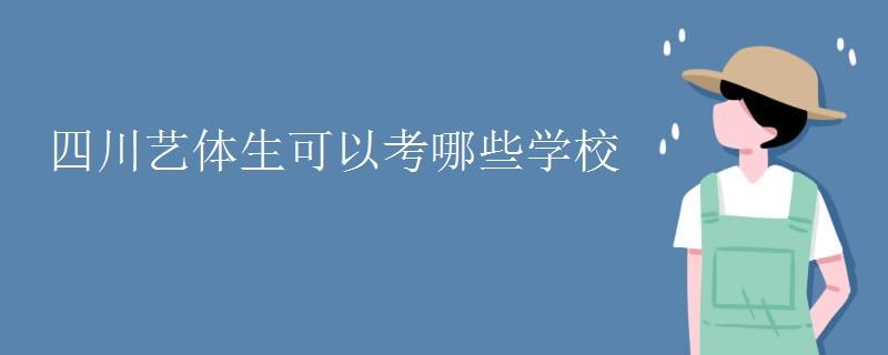 四川艺体生可以考哪些学校
