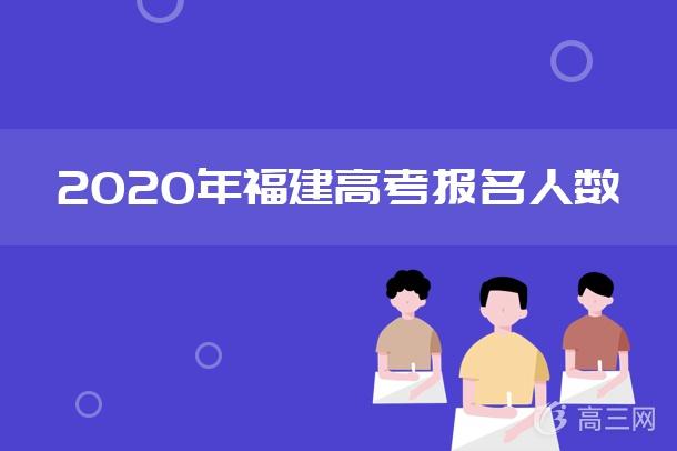2018-2020福建高考报名人数是多少 历年高考报名人数