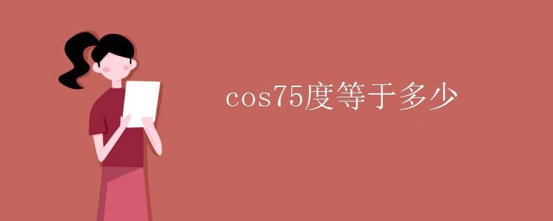 cos75度等于多少
