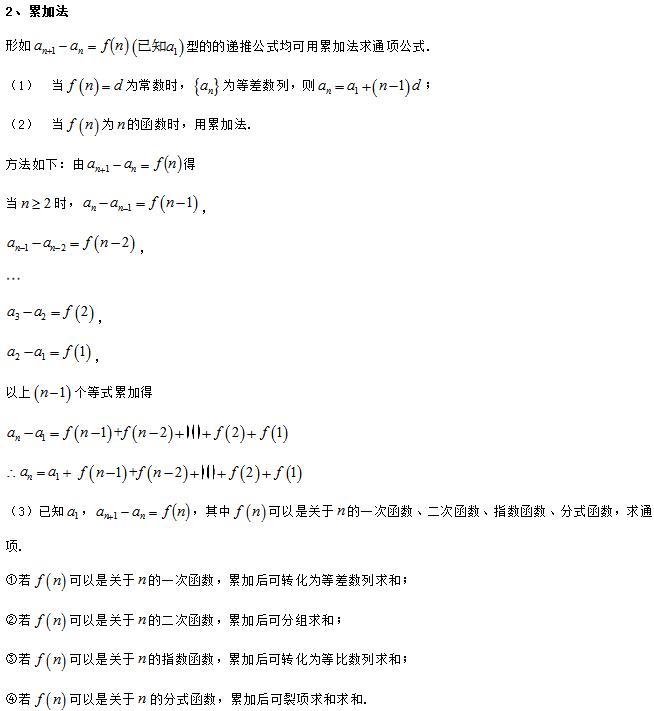 数列的通项公式求法