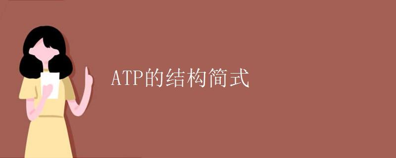 ATP的结构简式