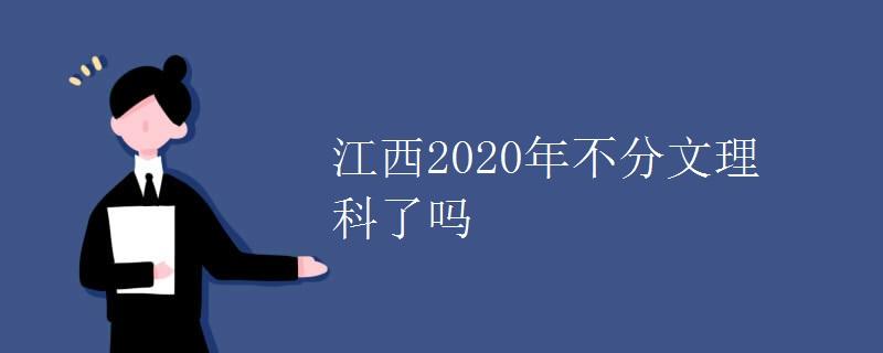 江西2020年不分文理科了吗