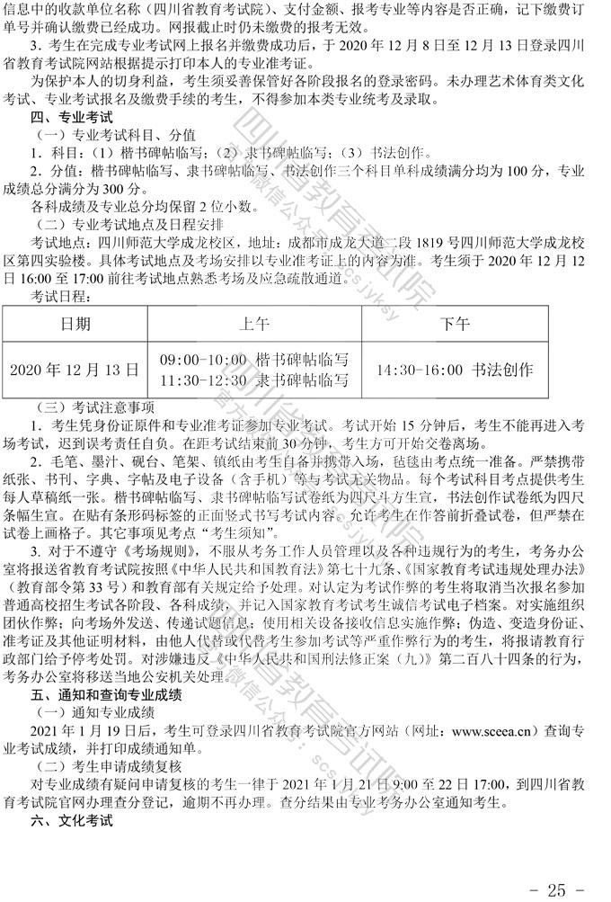 2021年四川书法专业统考招生简介