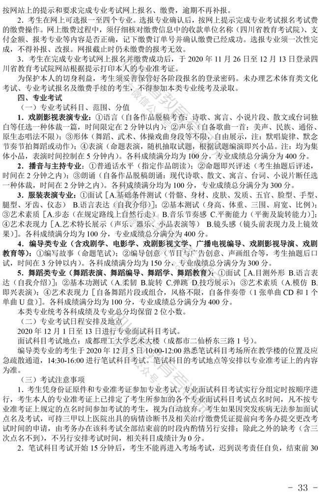 2021年四川舞蹈类统考招生简介