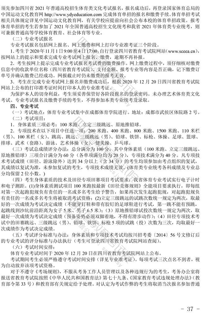 2021年四川体育类统考招生简介