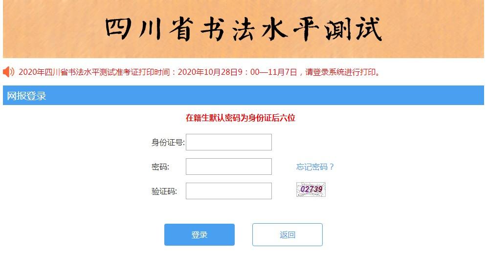 2021年四川书法水平测试准考证打印入口