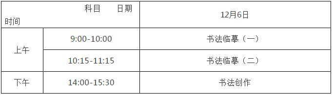 2021湖南书法艺考时间及科目