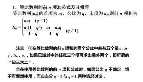 等比数列前n项和的公式