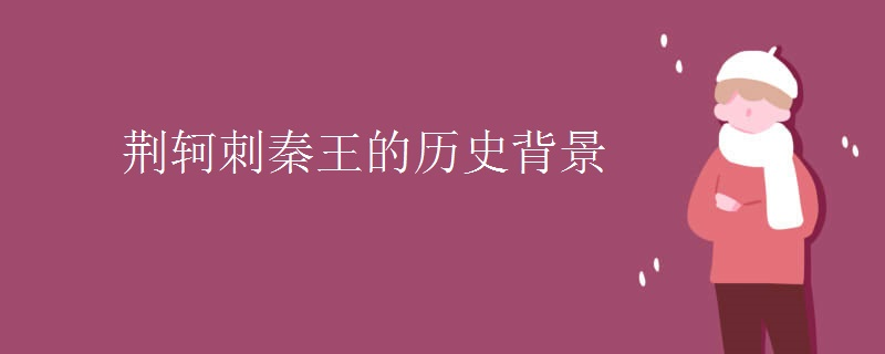 荆轲刺秦王的历史背景