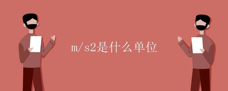 m/s2是什么单位