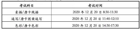 2021年甘肃美术统考/联考时间