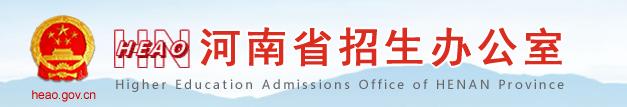 2021年河南艺术类统考/联考查分时间及入口