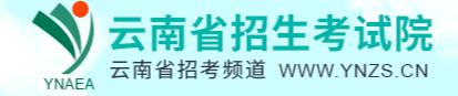 2021年云南艺术类统考/联考查分时间及入口