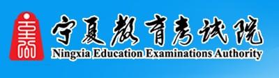 2021宁夏艺术统考/联考成绩查询入口