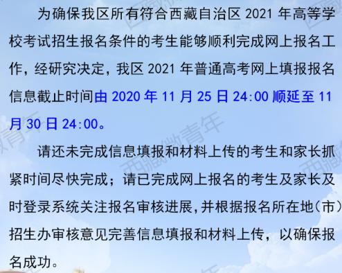 西藏高考报名截止时间