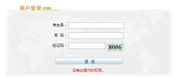 2021宁夏高考报名登录平台入口