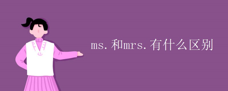 ms.和mrs.有什么区别