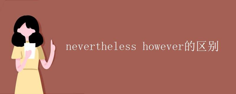 nevertheless however的区别