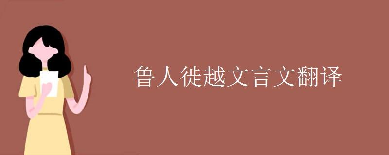 鲁人徙越文言文翻译