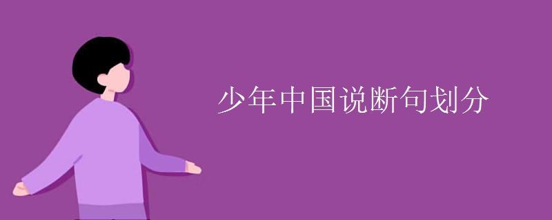 少年中国说断句划分