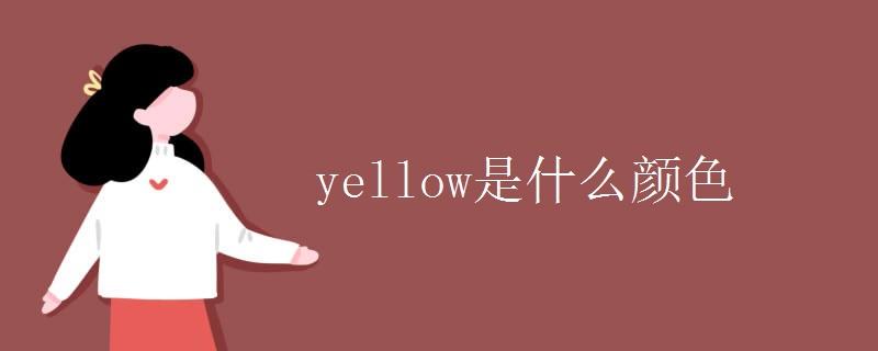 yellow是什么颜色