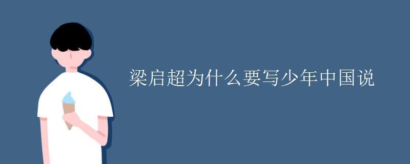 梁启超为什么要写少年中国说