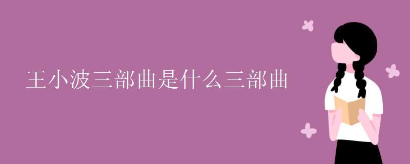 王小波三部曲是什么三部曲