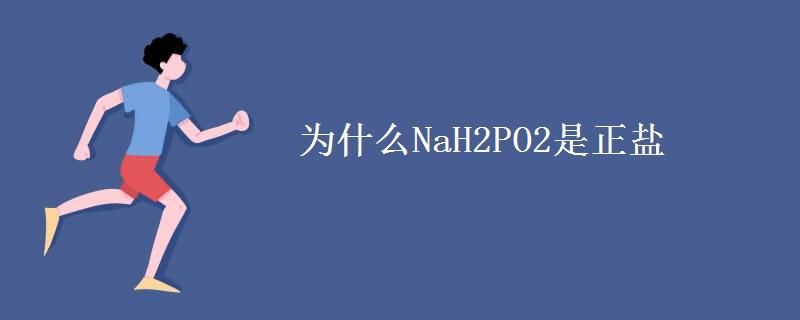 为什么NaH2PO2是正盐