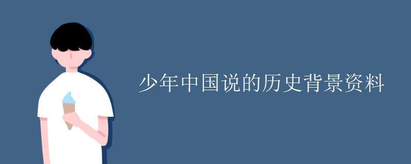 少年中國說的歷史背景資料