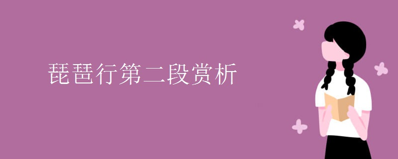 琵琶行第二段賞析