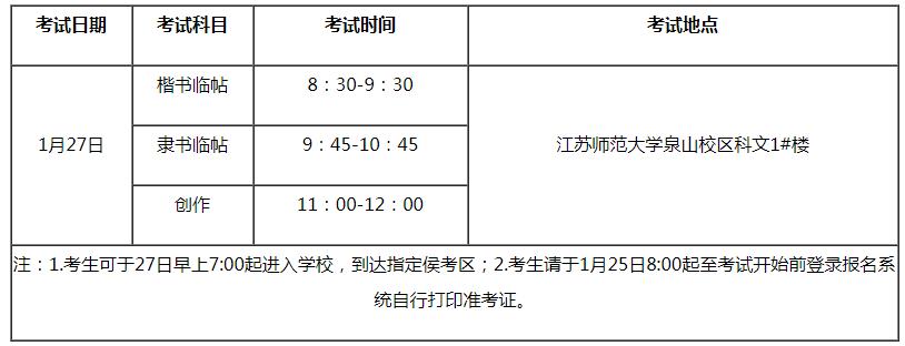 江苏师范大学2021年书法学专业校考时间