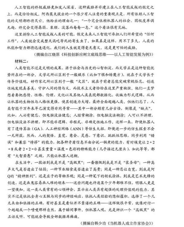新高考八省联考语文试卷