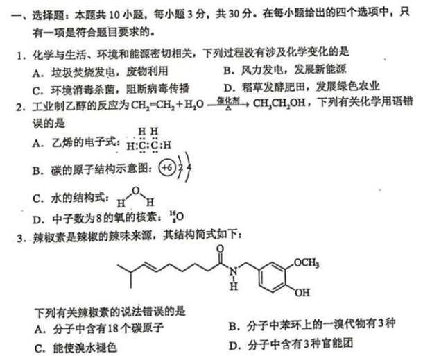 2021八省聯考化學試卷