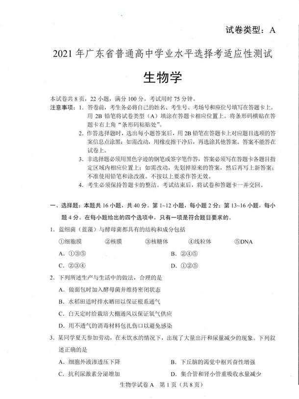 2021广东八省联考生物试卷及答案解析